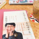 【レポート】第2回 女子のための読書会
