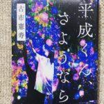 第9回 読書会で紹介された本 & 私のオススメ本「平成くん、さようなら」