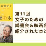 第11回 読書会で紹介された本と映画