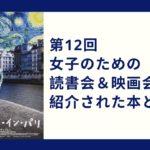 第12回 読書会で紹介された本と映画