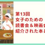 第13回 読書会で紹介された本と映画 & 食堂のおばちゃん