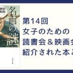 第14回 読書会で紹介された本と映画 &名画の謎(中野京子)
