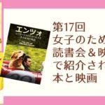 第17回 読書会で紹介された本&映画と「どうぞのいす」「エンツォ」