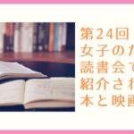 "<span class=""title"">第24回 読書会で紹介された本や映画</span>"