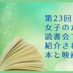 "<span class=""title"">第23回 読書会で紹介された本</span>"