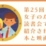 "<span class=""title"">第25回 読書会で紹介された本や映画</span>"